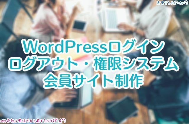 WordPressのログイン・ログアウト・権限システムを理解・カスタマイズして、『会員がコンテンツ読めるサイト』を作ろう