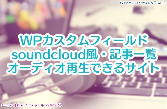WPカスタムフィールドを使って、soundcloudみたいに記事一覧でオーディオ再生できるサイトを作る方法
