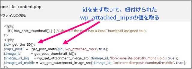 wp_attached_mp3(作ったフィールド)』を指定してメタデータを取ります。