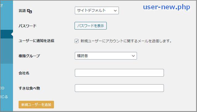 管理画面からの新規ユーザー登録時に、項目を追加する