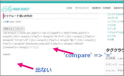 meta_compareの値が『IN』や『=』では、シリアライズされたフィールドを取れない