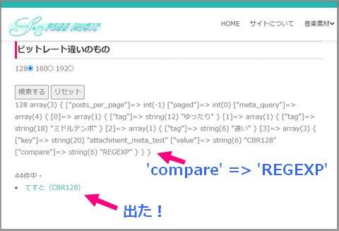 """正規表現('compare' => 'REGEXP')だと取れる"""" width=""""480″ height=""""327″ class=""""aligncenter size-full wp-image-7690″ /><br /> 上記のgithub gistコードに書いていた、<strong>『'compare' => 'REGEXP'』</strong>でやってみた結果です。うまくシリアライズされたフィールド内に『CBR128』の値がある記事をヒットさせることができました。 </p> <h3><span id="""