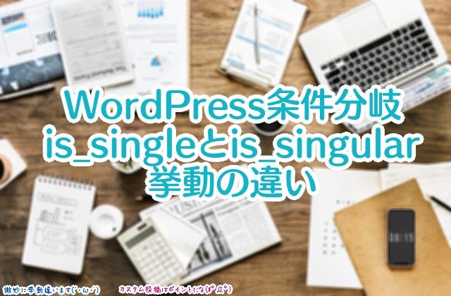 【WordPress条件分岐】is_singleとis_singularって違うの?