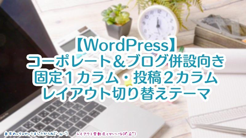 【WordPress】コーポレート&ブログ併設向きの、固定ページ1カラム・投稿2カラムレイアウトを切り替えるテーマ