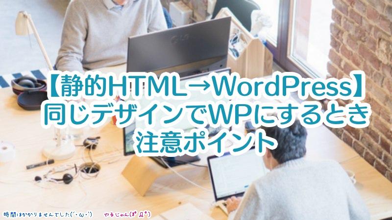 【静的HTML→WordPressリニューアル】同じデザインでWPにするときの注意ポイント