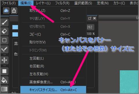 編集→キャンバスサイズ