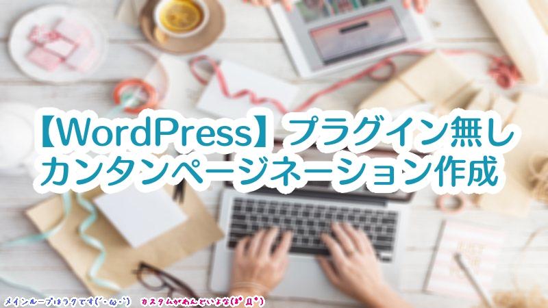 【WordPress】プラグイン無し、カンタンページネーション作成・パラメータ指定例も紹介(paginate_links)