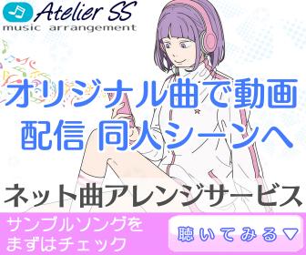ネットで曲アレンジ/作曲サービス|アトリエSS仙台