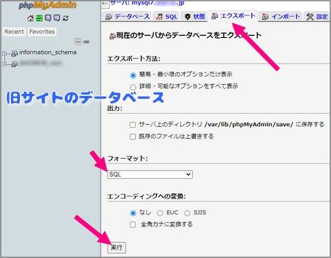 旧サイトからのSQLエクスポート