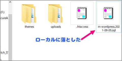 ローカルにSQLファイルを保存