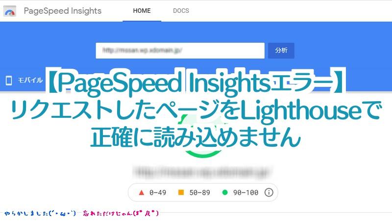 【PageSpeed Insightsエラー】リクエストしたページを Lighthouse で正確に読み込めません